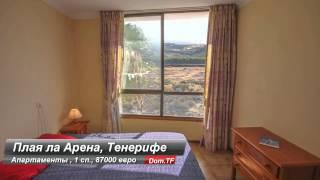 Недвижимость в Испании, Тенерифе. Апартаменты в Плая ла Арена.(, 2013-09-20T13:18:12.000Z)