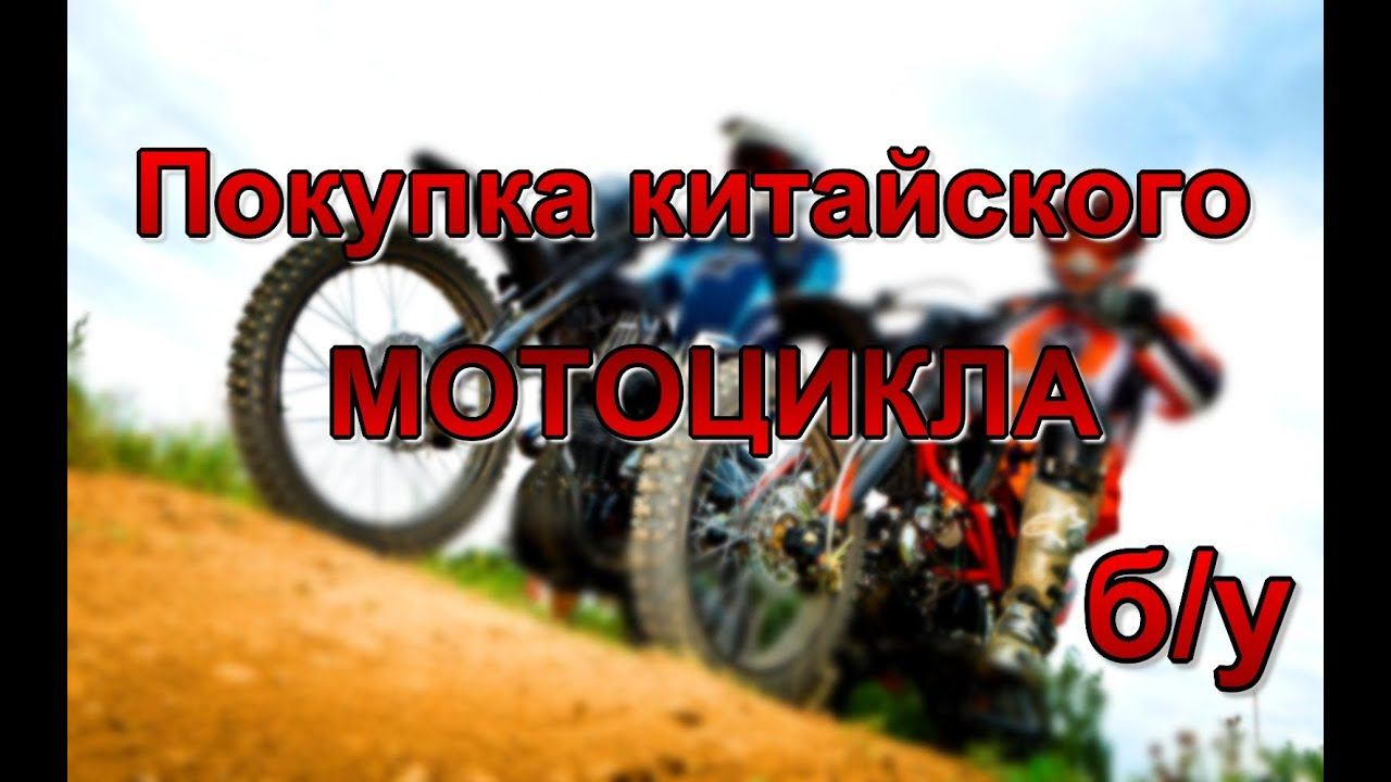 Irbis TTR 125 Motard and Irbis XR250R [by GoPro] Рязань - YouTube