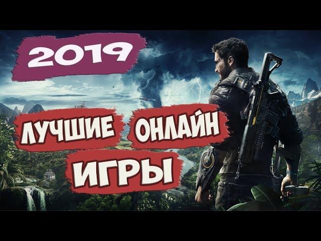 ТОП 10 ЛУЧШИХ ОНЛАЙН ИГР ДЛЯ ПК / ИГРЫ 2019 ГОДА