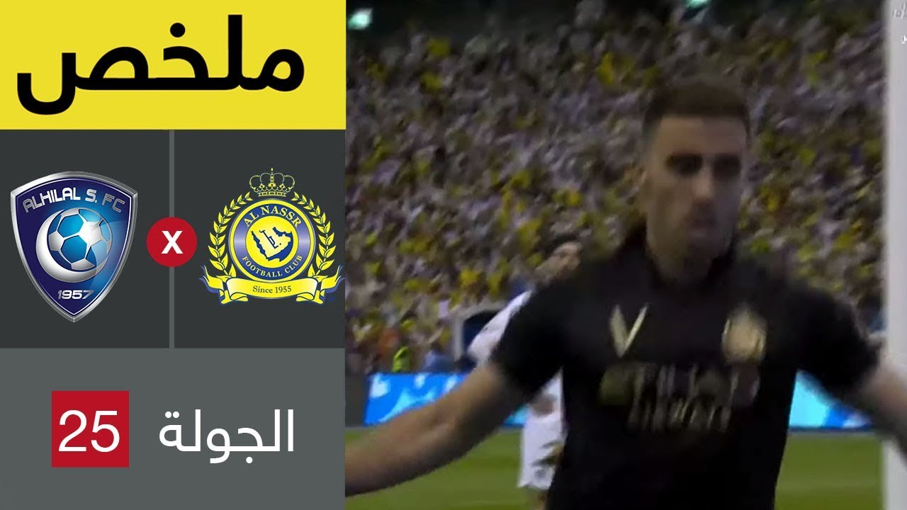 ملخص مباراة النصر والهلال في الجولة 25 من دوري كأس الأمير محمد بن سلمان للمحترفين تعليق علي الكعبي