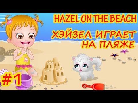 Игры хейзел в 1 классе играть на русском
