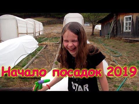 Начали посадки на огороде. Парнички, уборка, полив. (05.19г.) Семья Бровченко.