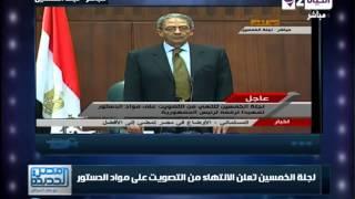مصر الجديدة - لجنة الخمسين تعلن الانتهاء من التصويت على الدستور وبكاء ممثل ذوى الاعاقات
