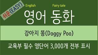 필수영단어 3000으로 배우는 영어동화 시리즈 15 -…