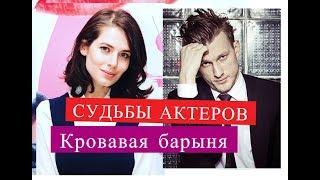 Кровавая барыня сериал СУДЬБЫ АКТЕРОВ