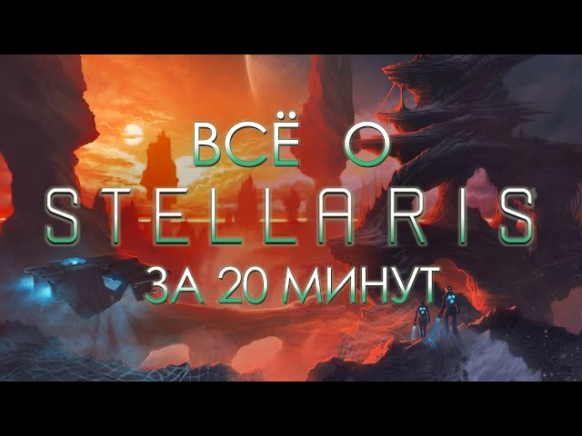 Stellaris (видео)