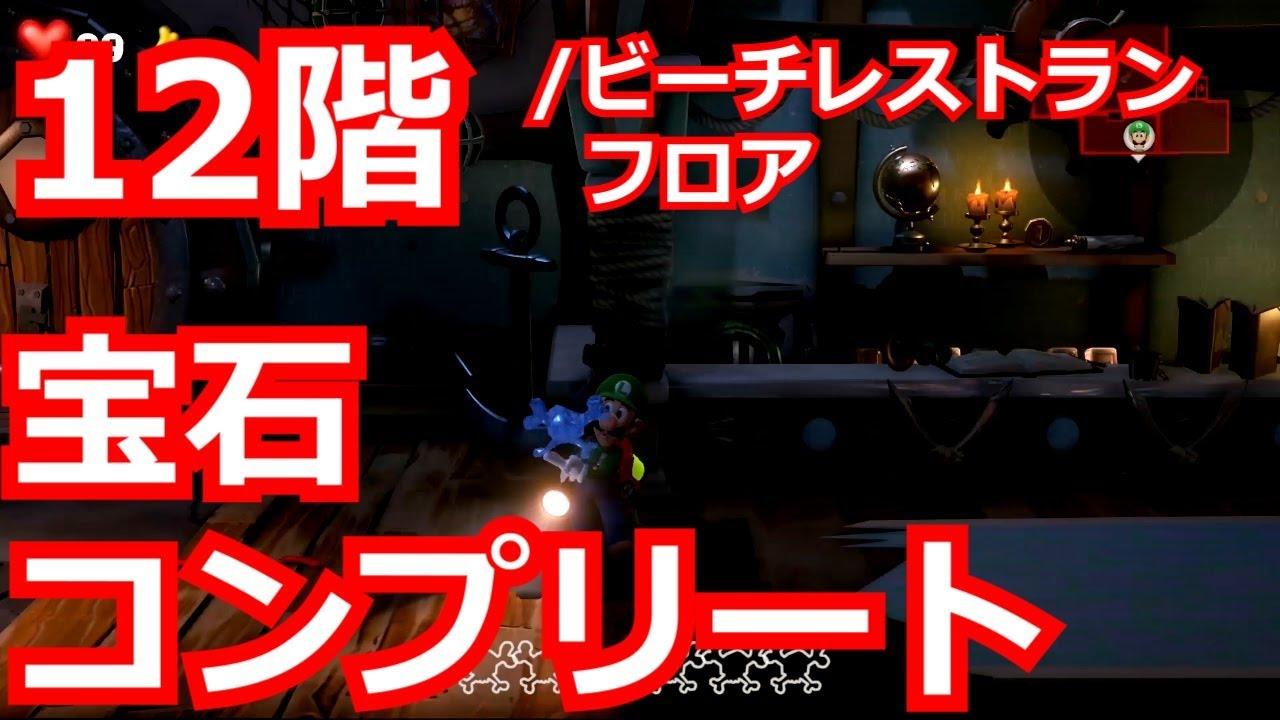 ルイージ マンション 3 12 階 ルイージマンション3! 12階/ビーチレストランフロア攻略解説動画