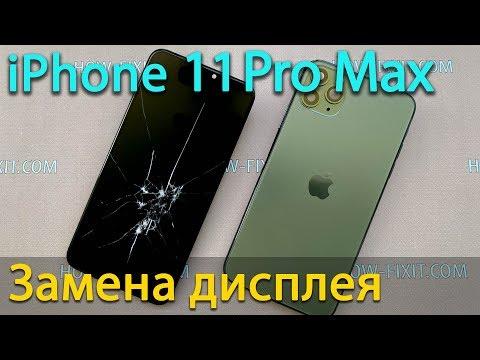 Замена дисплея на IPhone 11 Pro Max