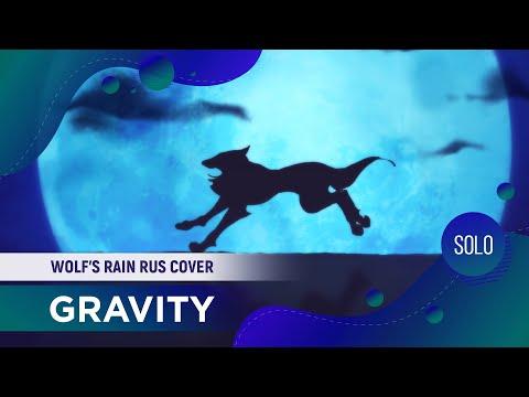 ElliMarshmallow - Gravity [Wolf's Rain RUS COVER]