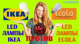 сравнение светодиодных ламп ikea и ecola кто лучше и почему