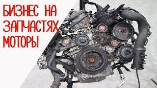 Контрактный двигатель. Как и какой двигатель купить для бизнеса.