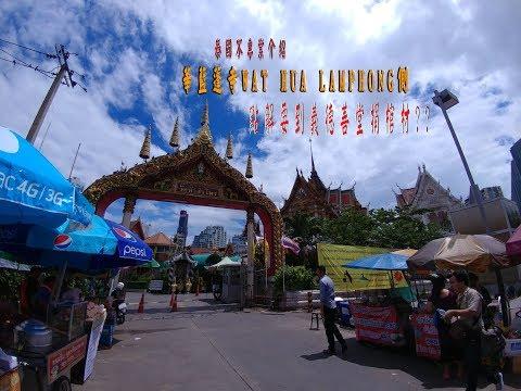 曼谷Wat Hua Lamphong側,點解要去捐棺材?