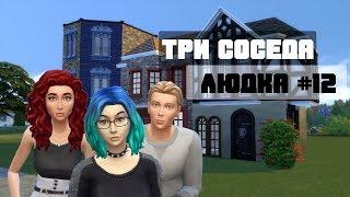 [The Sims 4] Челлендж Три Соседа #12 - Людка. Easy labs