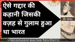 Rajiv Dixit Ji Video Part - 28   मीर जाफर की गद्दारी के कारण 200 साल के लिए कैसे गुलाम हुआ था भारत  