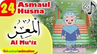 Asmaul Husna 24 Al Mu'iz bersama Diva   Kastari Animation Official Mp3
