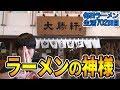 つけ麺の元祖!東池袋 大勝軒本店ですする【飯テロ】SUSURU TV.第702回