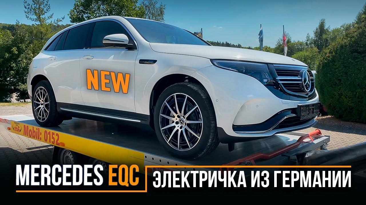 Новый Mercedes Benz EQC /// Электричка из Германии