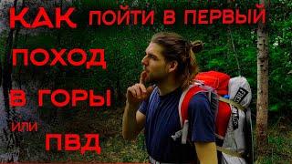 Как организовать собственный поход в горы? | Пошаговая инструкция! СНАРЯЖЕНИЕ, ЕДА, ПСИХОЛОГИЯ.