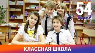 Классная Школа. 54 Серия. Сериал. Комедия. Амедиа
