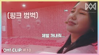 [OH! CLIP] #10 핑크에 빠진 미미