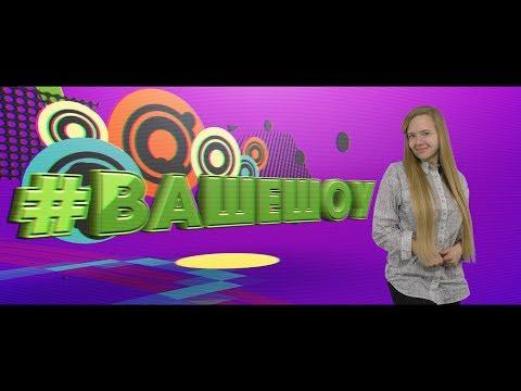 Ваше шоу Европа Плюс ТВ Беларусь (эфир 03 07 2019)