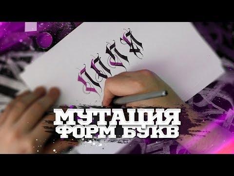 Вопрос: Как писать готической каллиграфией?