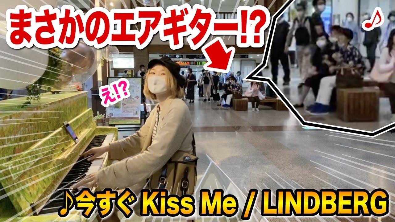 【駅ピアノ】まさかのセッション始まったww色あせない名曲「今すぐ Kiss Me」弾いたら…【伊豆ストリートピアノ】