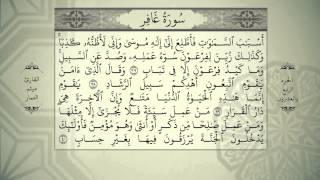 القرآن الكريم - الجزء الرابع والعشرون - بصوت الحاج ميثم التمار - QURAN JUZ 24