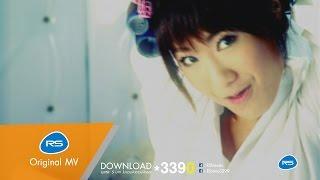 เอา-มัน-เลย : Bazoo [Official MV]