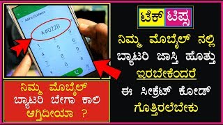How to improve android mobile battery life [Kannada] || Needs Of Public