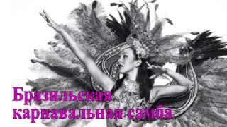 самба уроки таня комбинация 2  brazilian samba