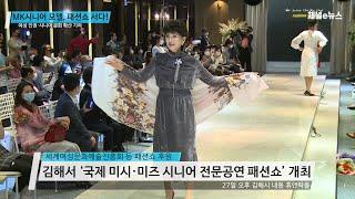 세계여성문화예술진흥회 전혜신 총재, 시니어모델로 당당한…