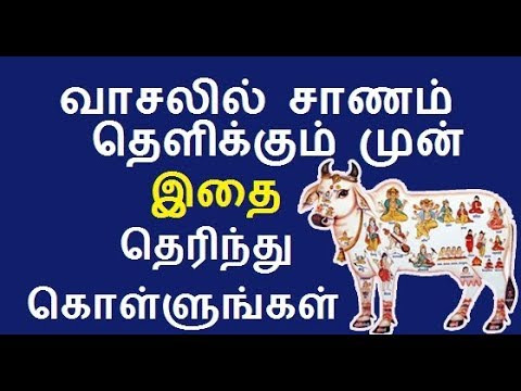 Science behind tamil culture | Saani theliththal | margazhi matham special