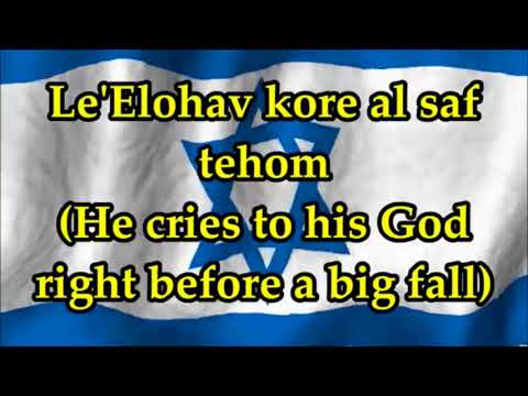 Shema Israel Karaoke