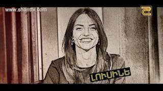 Կասկածելի երեկո/Kaskaceli yereko 03.12.2016