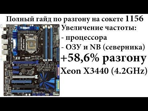Руководство по разгону на сокете 1156 (MB - ASUS), Xeon X3400 серии, разгон ОЗУ и NB