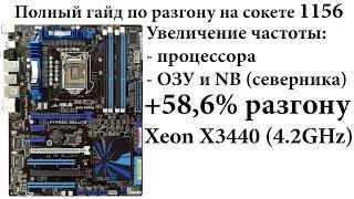 Керівництво по розгону на сокеті 1156 (MB - ASUS), Xeon X3400 серії, розгін ОЗУ і NB
