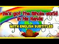 He S Got The Whole World In His Hands With English Subtitles Nursery Rhymes Songs In HD mp3