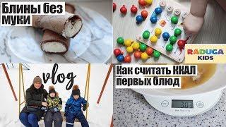 Рецепт блинов без муки😋 мозаика от Raduga Kids 👍 Как считать ККАЛ первых блюд