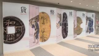 日本銀行貨幣博物館へようこそ