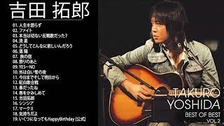 吉田拓郎のベストソング集 - Best Song Of Takuro Yoshida - 吉田拓郎の...