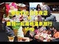葉SuJi♡带你们去夜店&箱根温泉旅行vlog