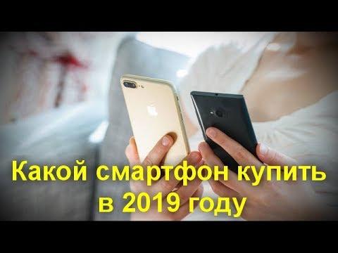 Какой смартфон купить в октябре 2019 - Лучшие по цене и качеству