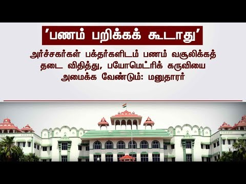 Madurai HC bench orders priests not to extract money from devotees for special pooja #Temple
