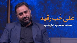 على حب رقية | محمد فصولي الكربلائي
