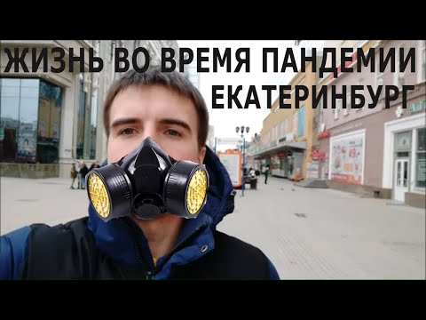СИТУАЦИЯ В ЕКАТЕРИНБУРГ 28 МАРТА 2020