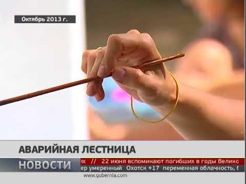 Аварийная лестница. Новости 22/06/2018 GuberniaTV