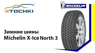 Зимние шипованные шины Michelin X-Ice North 3 - 4 точки. Шины и диски 4точки - Wheels & Tyres(, 2015-12-11T15:20:46.000Z)