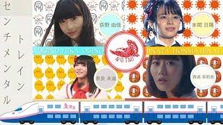 今年のAKBの第10回AKB48世界選抜総選挙においてランクインしたNGTメンバーを、53rdシングル「センチメンタルトレイン」に重ねて紹介させていただきました。 NGTを既に ...