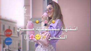 حلوه وكيوت 😌🌸 حالات واتس اب غرور البنات 😌🍭فديوهات غرور بنات قصيرة 🌸اغاني غرور /2020